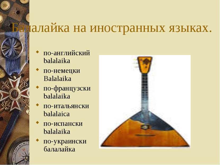 Балалайка на иностранных языках. по-английский balalaika по-немецки Balalaika...