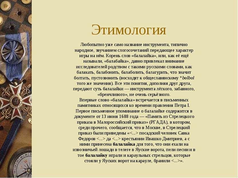 Этимология Любопытно уже само название инструмента, типично народное, звучани...