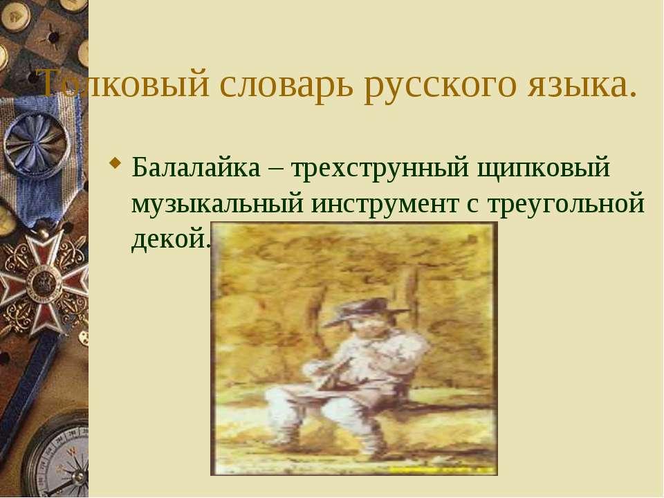 Толковый словарь русского языка. Балалайка – трехструнный щипковый музыкальны...