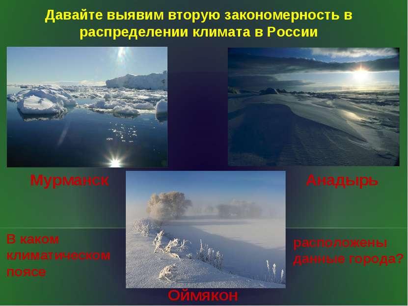 Мурманск Оймякон Анадырь В каком климатическом поясе расположены данные город...