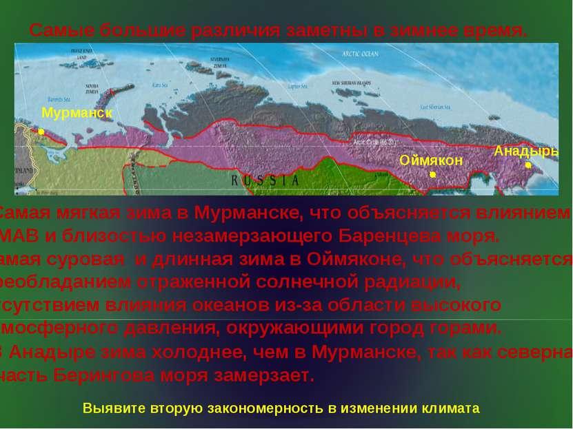 Самые большие различия заметны в зимнее время. Мурманск Оймякон Анадырь Самая...