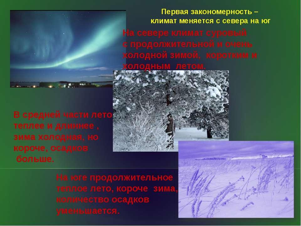 На севере климат суровый с продолжительной и очень холодной зимой, коротким и...
