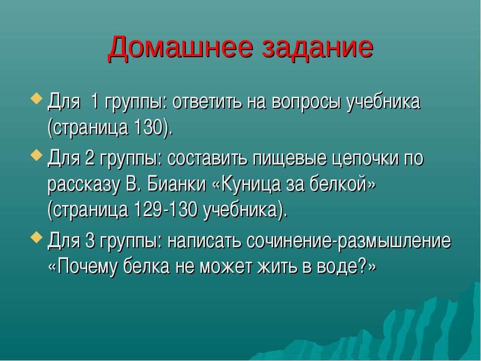 Домашнее задание Для 1 группы: ответить на вопросы учебника (страница 130). Д...