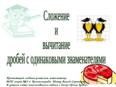 Презентация создана учителем математики МОУ лицея №23 г. Калининграда Шмыр Ан...
