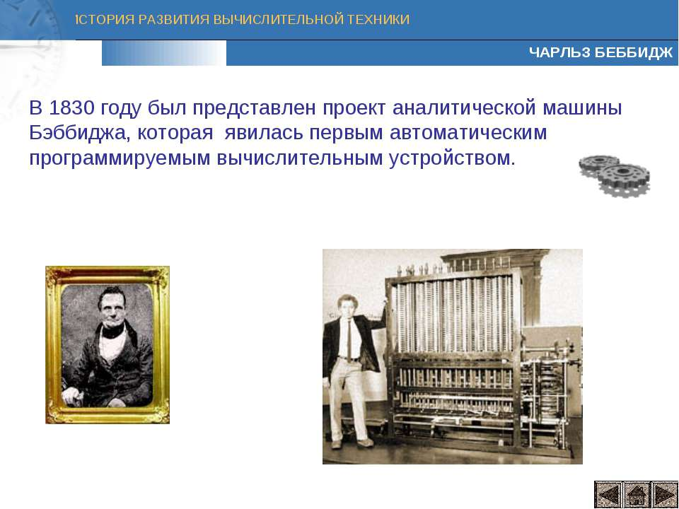 В 1830 году был представлен проект аналитической машины Бэббиджа, которая яви...