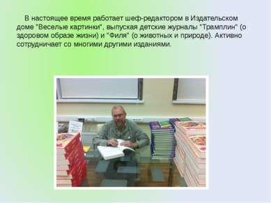 """В настоящее время работает шеф-редактором в Издательском доме """"Веселые картин..."""