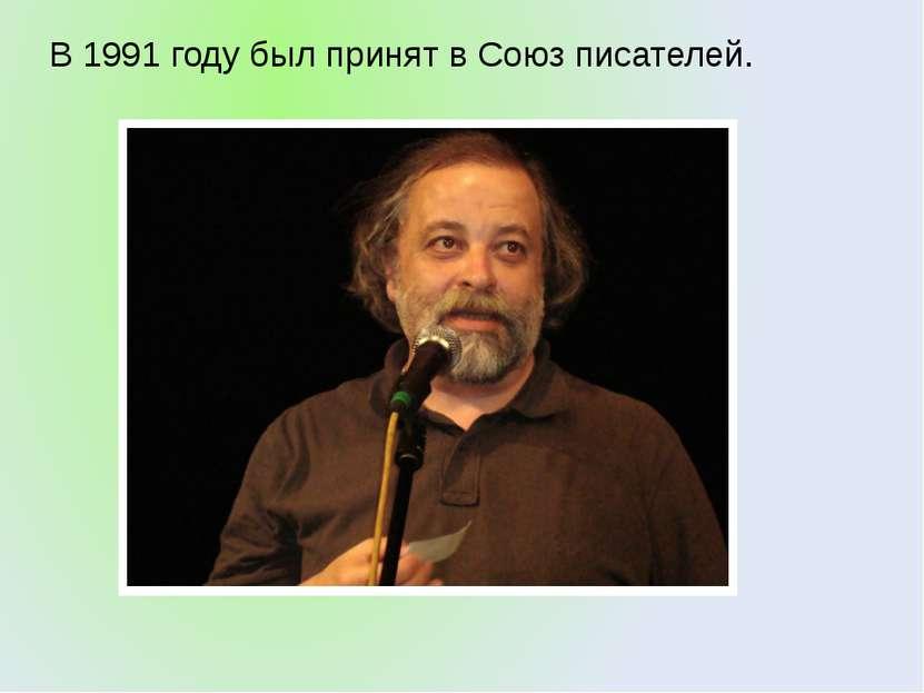 В 1991 году был принят в Союз писателей.