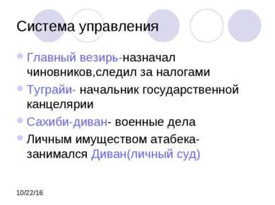 Система управления Главный везирь-назначал чиновников,следил за налогами Тугр...