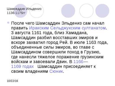 Шамседдин Ильдениз 1136-1175гг После чего Шамсаддин Эльдениз сам начал правит...