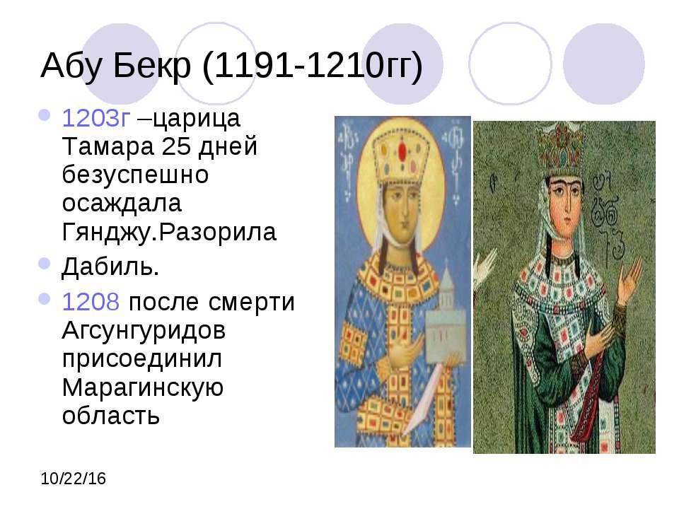 Абу Бекр (1191-1210гг) 1203г –царица Тамара 25 дней безуспешно осаждала Гяндж...