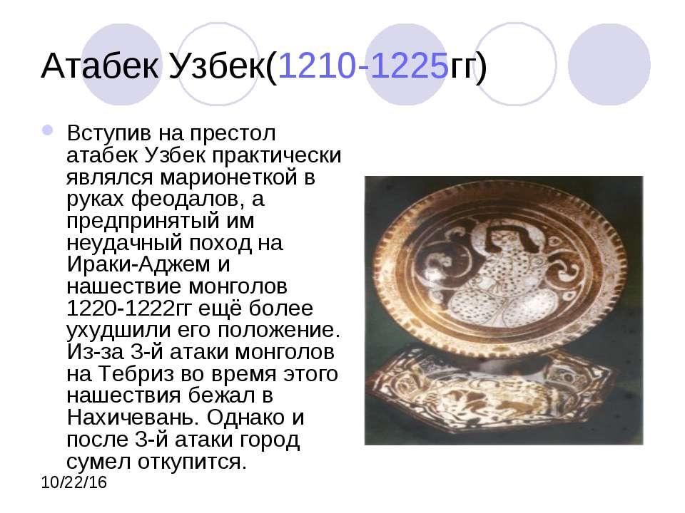 Атабек Узбек(1210-1225гг) Вступив на престол атабек Узбек практически являлся...