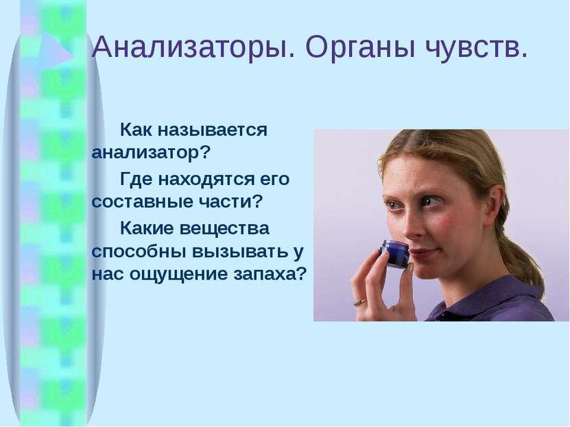 Анализаторы. Органы чувств. Как называется анализатор? Где находятся его сост...