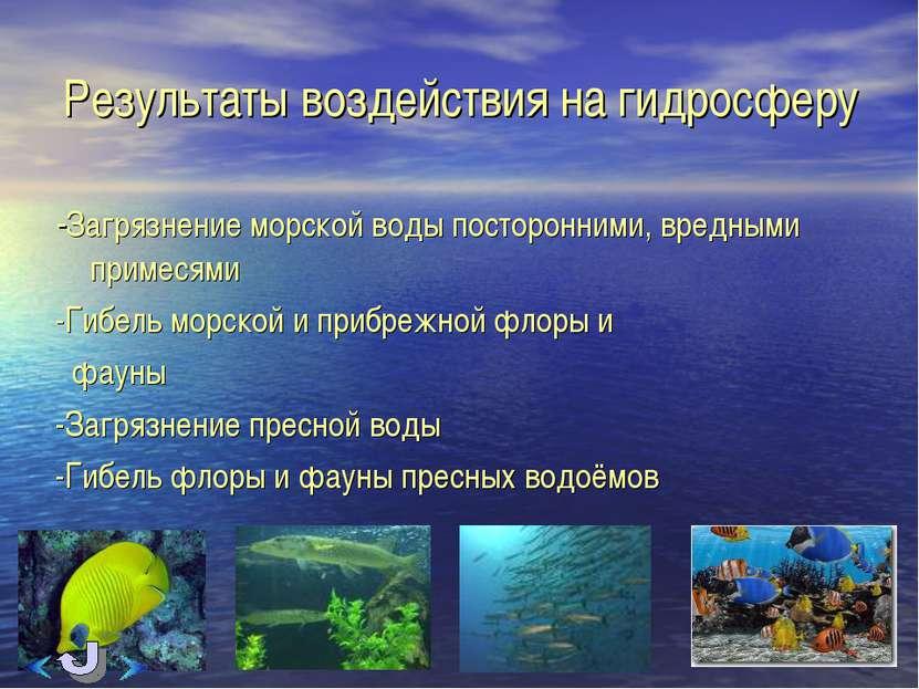 Результаты воздействия на гидросферу -Загрязнение морской воды посторонними, ...