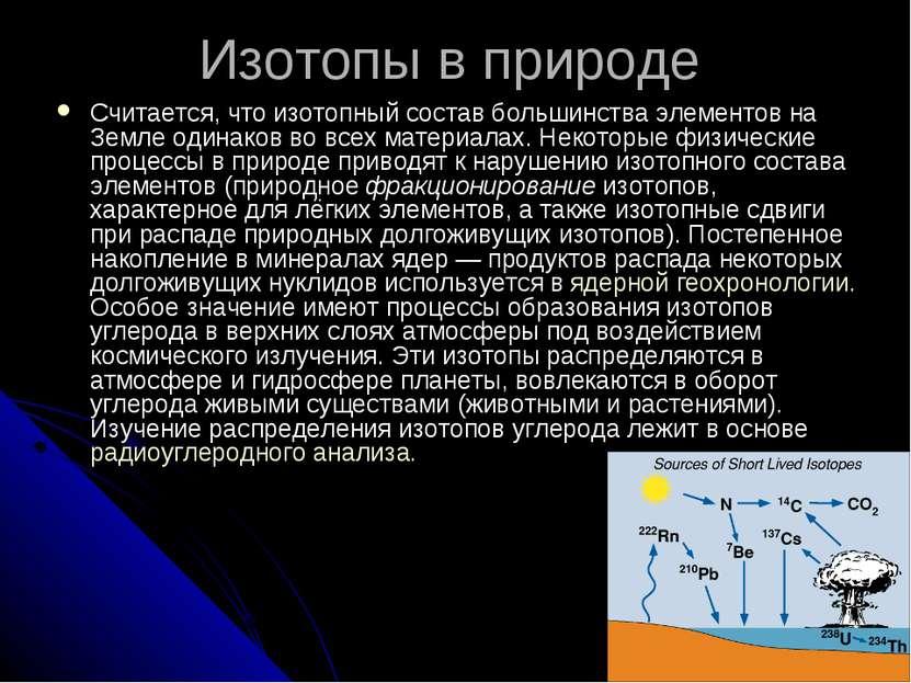 Изотопы в природе Считается, что изотопный состав большинства элементов на Зе...