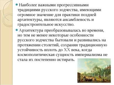 Наиболее важными прогрессивными традициями русского зодчества, имеющими огром...