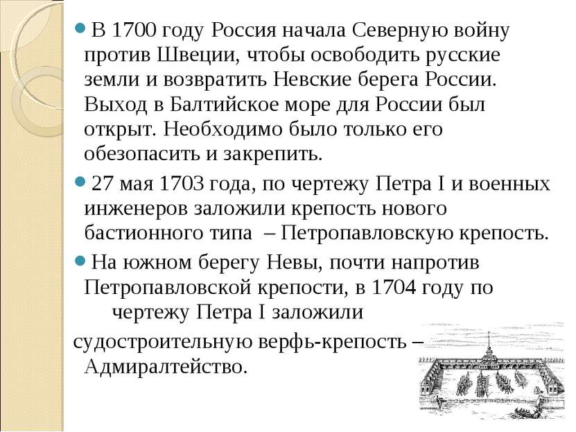 В 1700 году Россия начала Северную войну против Швеции, чтобы освободить русс...