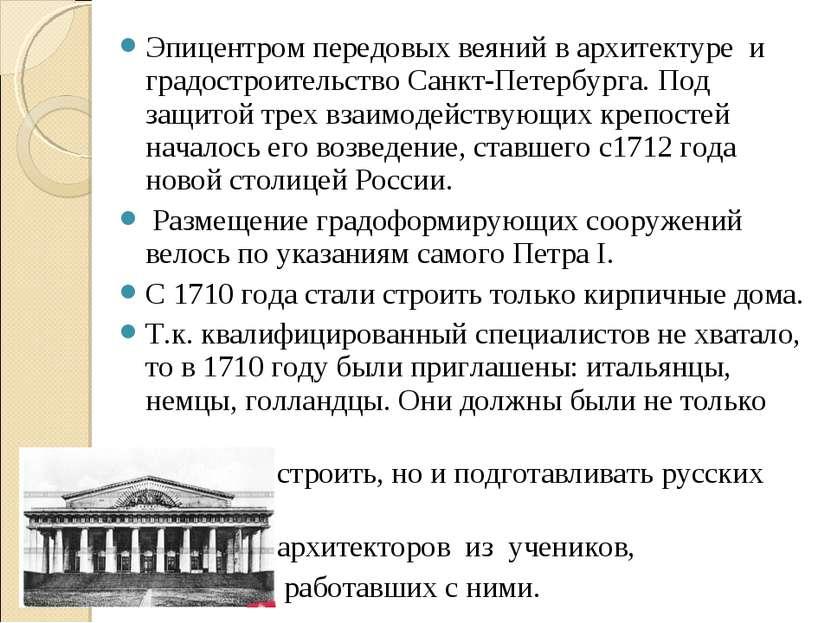 Эпицентром передовых веяний в архитектуре и градостроительство Санкт-Петербур...