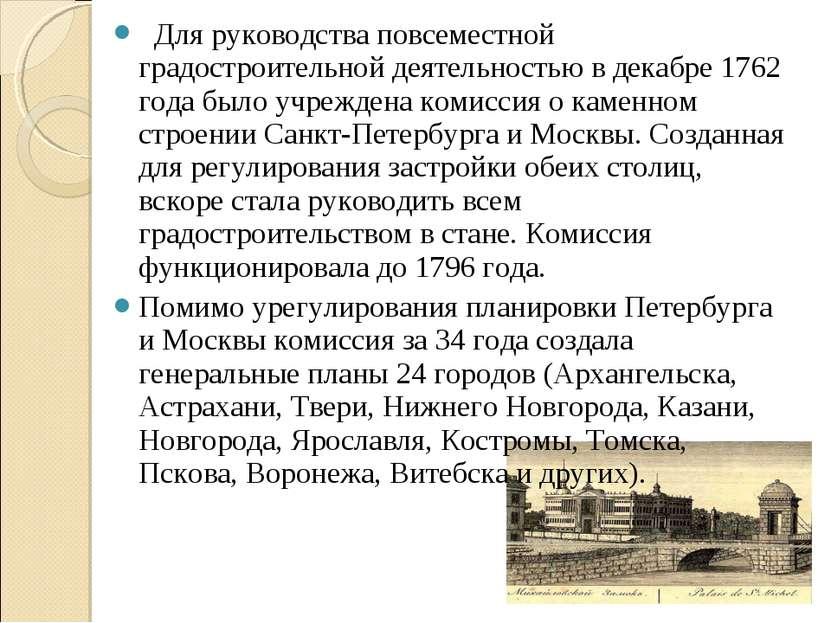 Для руководства повсеместной градостроительной деятельностью в декабре 1762...