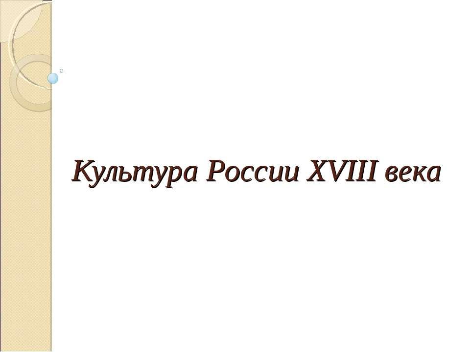 Культура России XVIII века