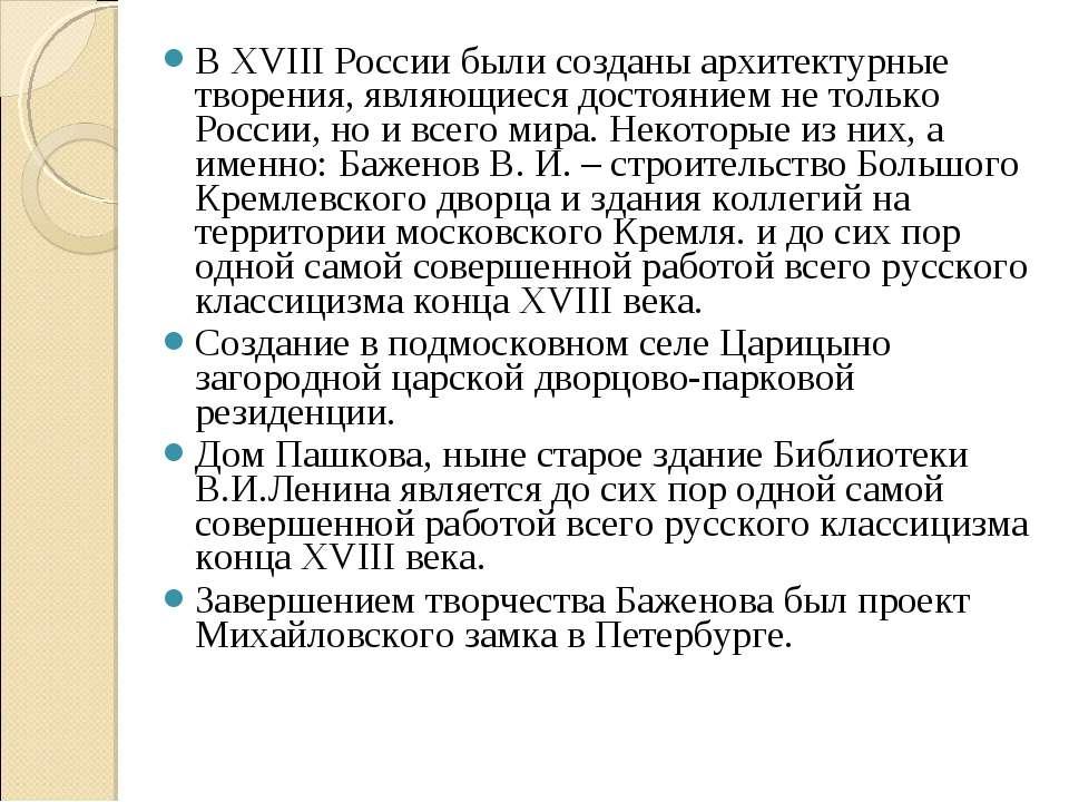 В XVIII России были созданы архитектурные творения, являющиеся достоянием не ...