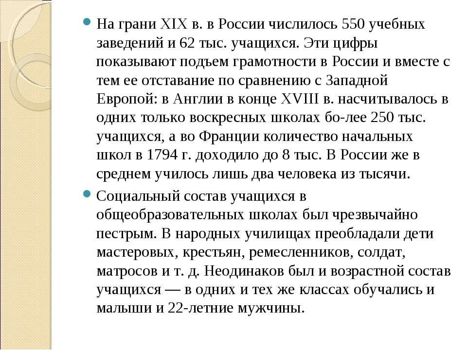 На грани XIX в. в России числилось 550 учебных заведений и 62 тыс. учащихся. ...