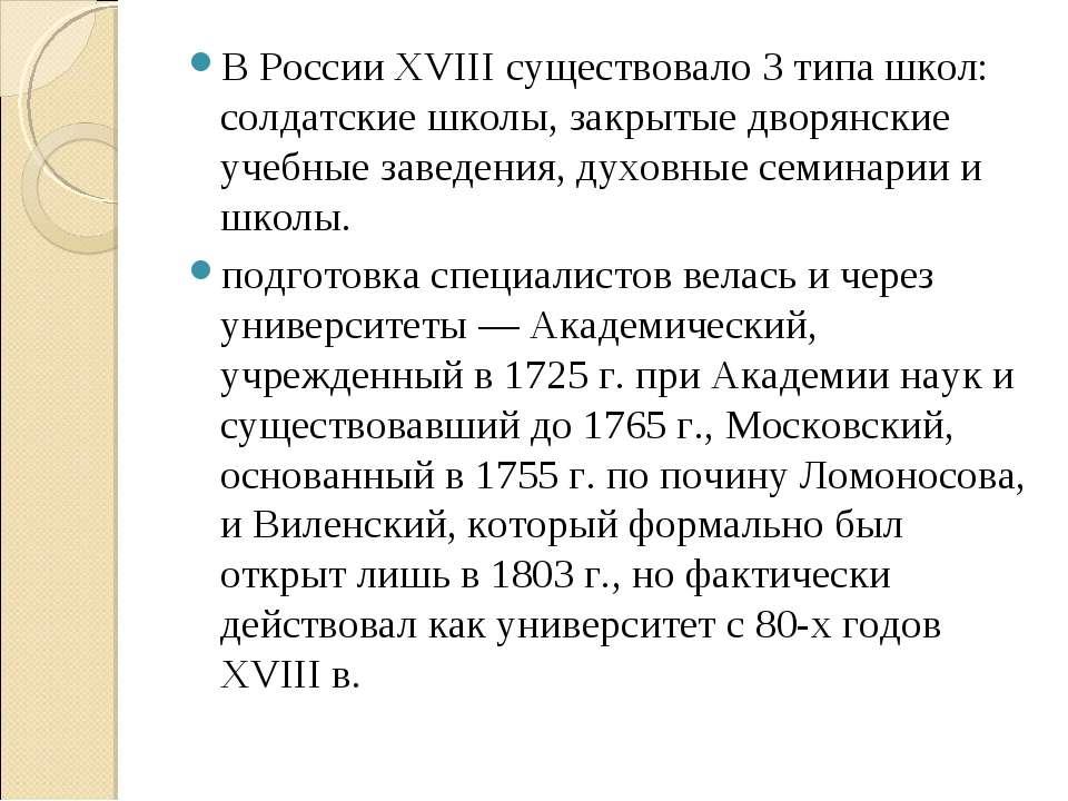 В России XVIII существовало 3 типа школ: солдатские школы, закрытые дворянски...