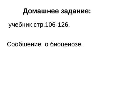 Домашнее задание: учебник стр.106-126. Сообщение о биоценозе.