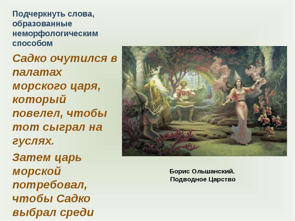 Борис Ольшанский. Подводное Царство Подчеркнуть слова, образованные неморфоло...