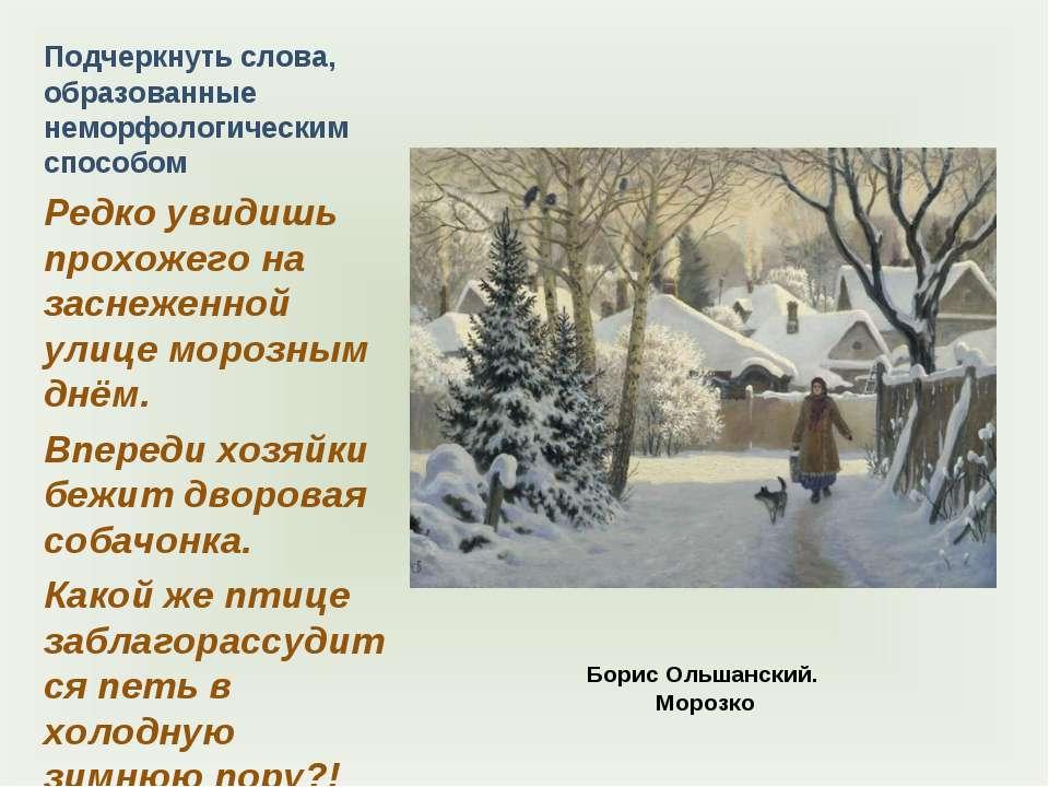 Борис Ольшанский. Морозко Подчеркнуть слова, образованные неморфологическим с...