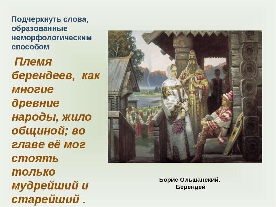 Борис Ольшанский. Берендей Подчеркнуть слова, образованные неморфологическим ...
