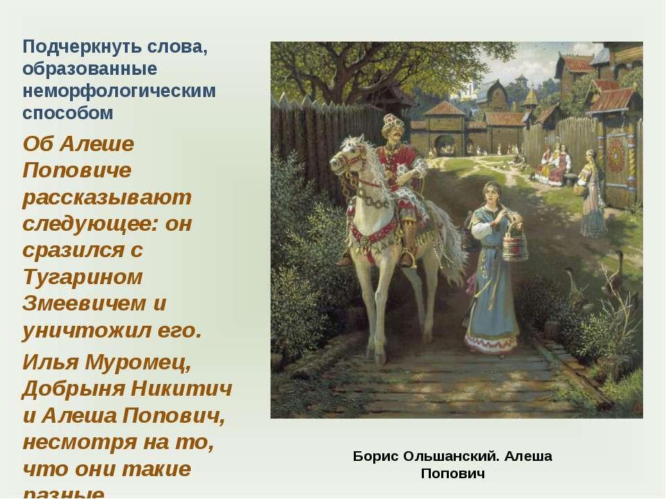Борис Ольшанский. Алеша Попович Подчеркнуть слова, образованные неморфологиче...