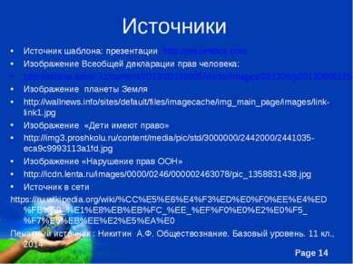 Источники: Источник шаблона: презентации http:// Изображение Всеобщей деклара...
