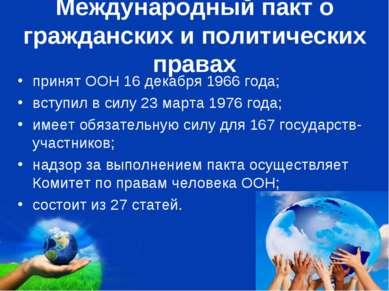 Международный пакт о гражданских и политических правах принят ООН 16 декабря ...