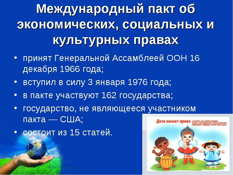 Международный пакт об экономических, социальных и культурных правах принят Ге...