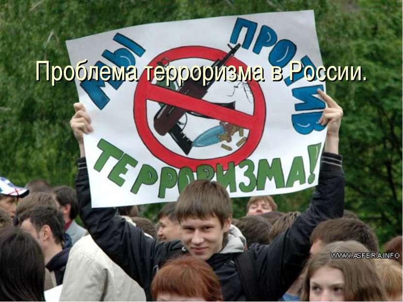 Проблема терроризма в России.