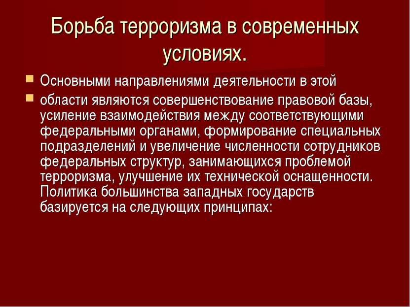 Борьба терроризма в современных условиях. Основными направлениями деятельност...