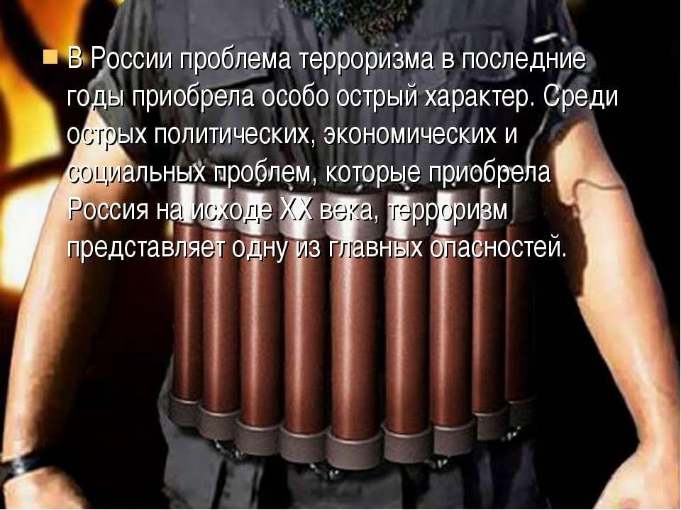 В России проблема терроризма в последние годы приобрела особо острый характер...