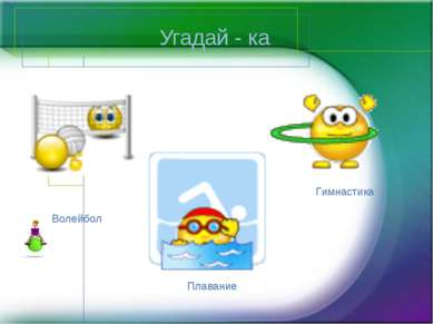 Угадай - ка Волейбол Гимнастика Плавание