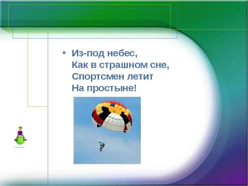 Из-под небес, Как в страшном сне, Спортсмен летит На простыне!