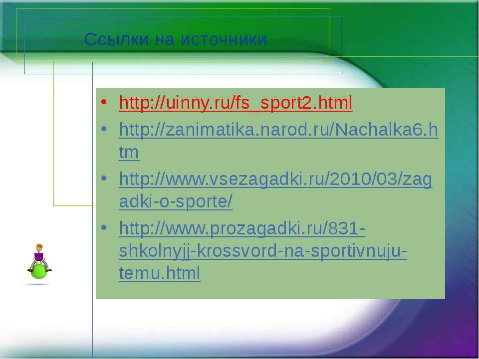 Ссылки на источники http://uinny.ru/fs_sport2.html http://zanimatika.narod.ru...