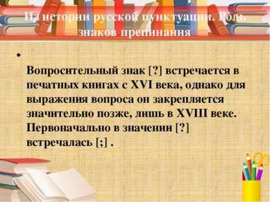 Из истории русской пунктуации. Роль знаков препинания Вопросительный знак [?]...