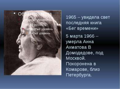 1965 – увидела свет последняя книга «Бег времени» 5 марта 1966 – умерла Анна ...