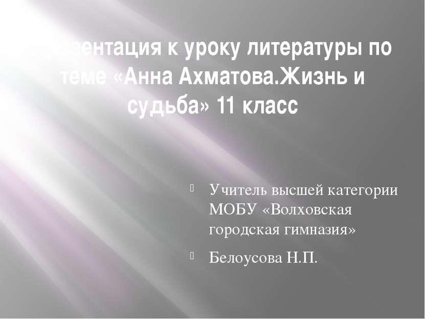Презентация к уроку литературы по теме «Анна Ахматова.Жизнь и судьба» 11 клас...