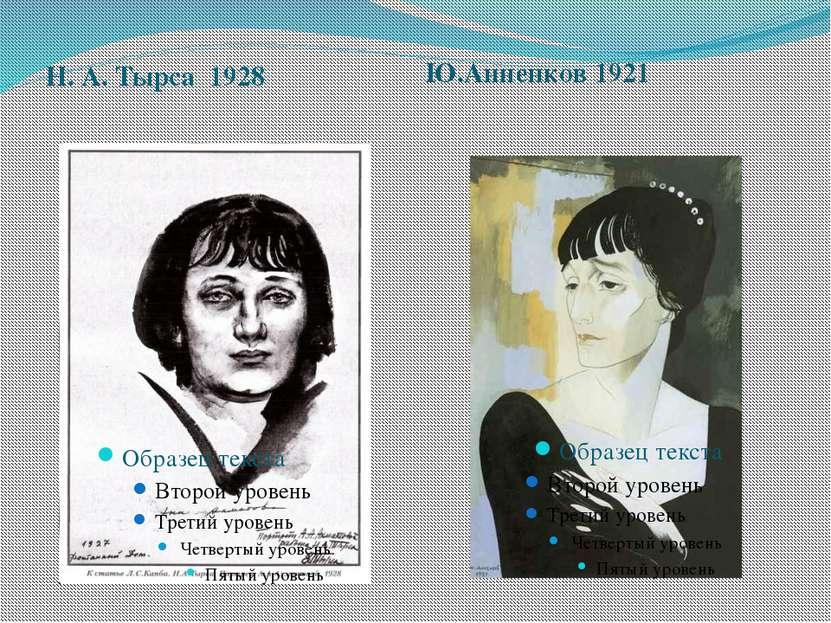 Н. А. Тырса 1928 Ю.Анненков 1921