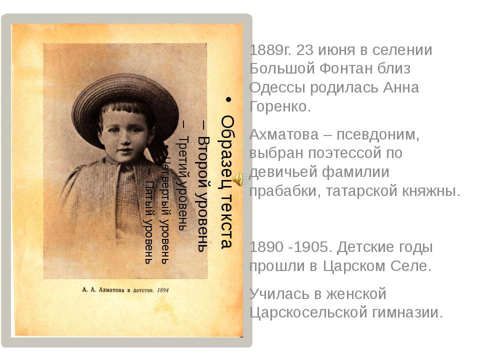 1889г. 23 июня в селении Большой Фонтан близ Одессы родилась Анна Горенко. Ах...