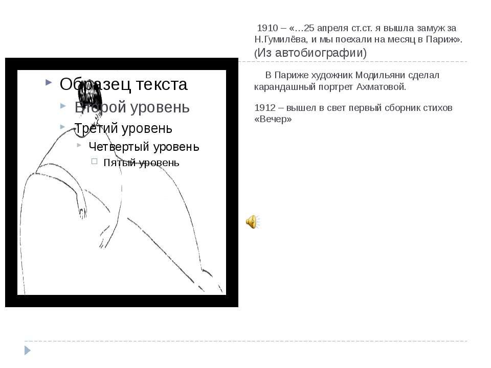 1910 – «…25 апреля ст.ст. я вышла замуж за Н.Гумилёва, и мы поехали на месяц ...