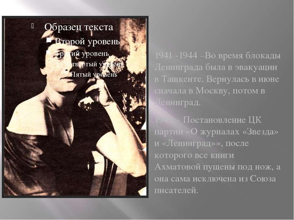 1941 -1944 –Во время блокады Ленинграда была в эвакуации в Ташкенте. Вернулас...