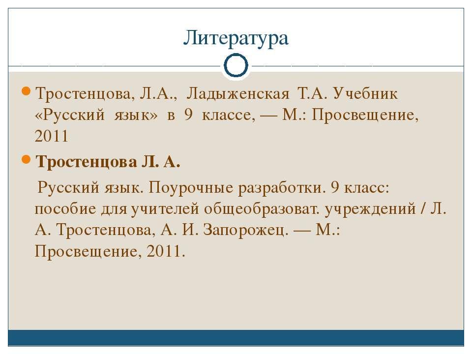 Литература Тростенцова, Л.А., Ладыженская Т.А. Учебник «Русский язык» в 9 кла...