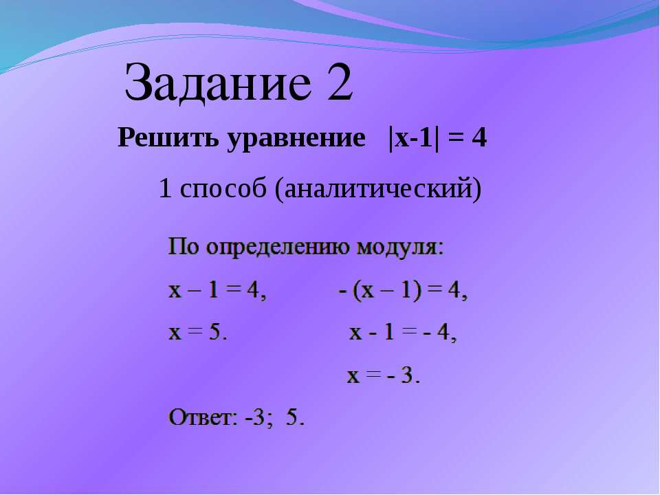 Решить уравнение  x-1  = 4 1 способ (аналитический) Задание 2