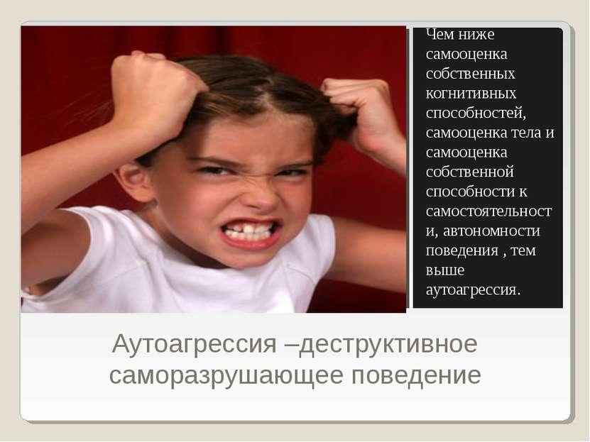 Аутоагрессия –деструктивное саморазрушающее поведение Чем ниже самооценка соб...